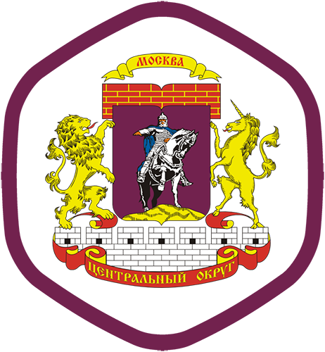Центральный округ (ЦАО)