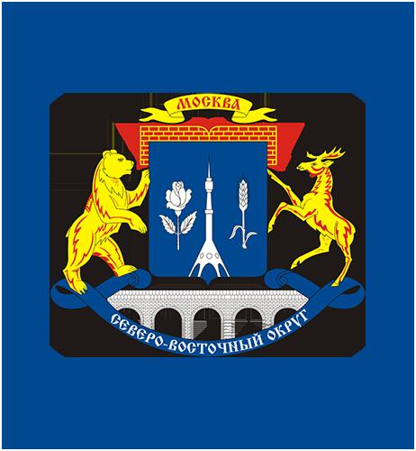 Северо-восточный округ (СВАО)